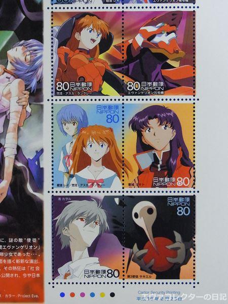 エヴァ切手 レイアスカミサトカヲルサキエルのイラストを使用した80円切手10枚1シート