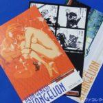 エヴァグッズ No.436~439 セガサターンソフト 「エヴァンゲリオン デジタル・カード・ライブラリ-」特典ポストカードセット