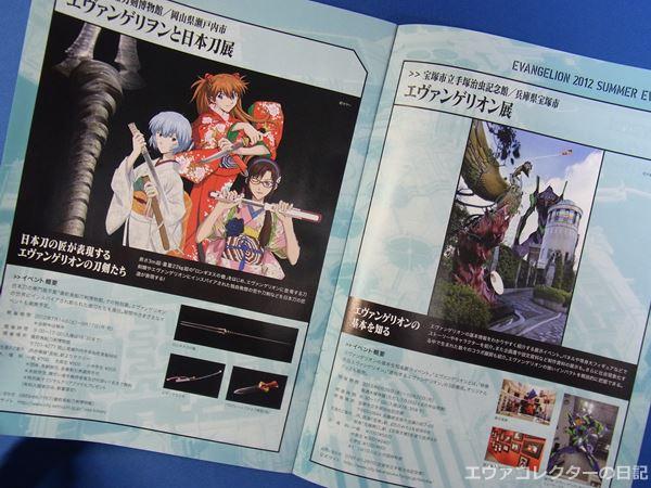 エヴァのキャンペーン日本刀展と手塚治虫博物館でのエヴァ展