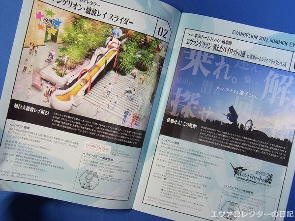 汐留のレイスライダーや東京ドームのエヴァイベント
