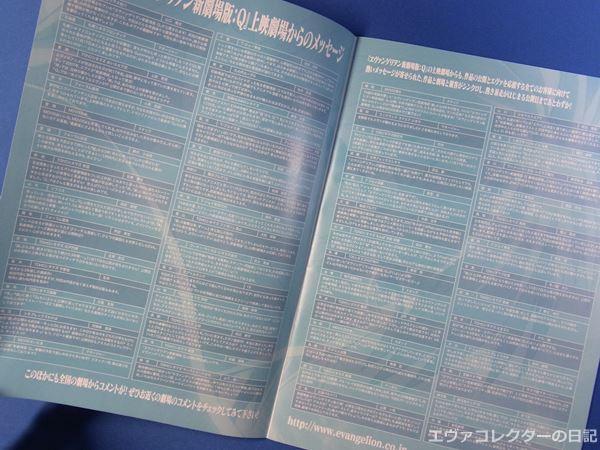 ヱヴァンゲリヲン新劇場版:Qの公開上映館からのメッセージ