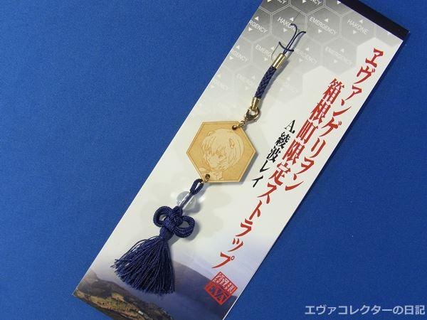 箱根町限定販売 エヴァレイのストラップ青
