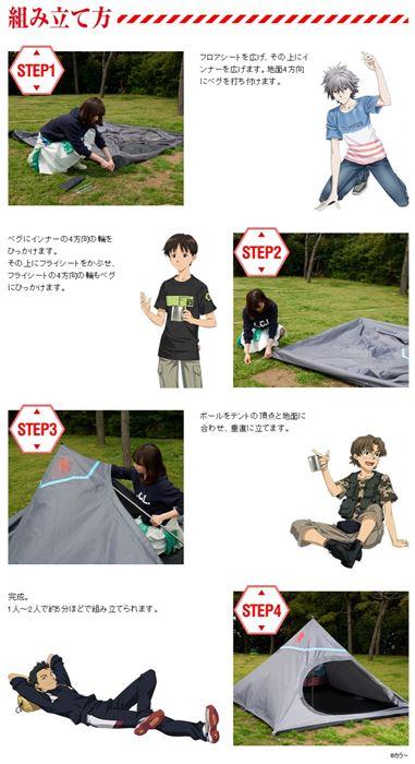 本格アウトドア用テント EVANGELION寝るふ本部(タカラトミー)の組み立て方