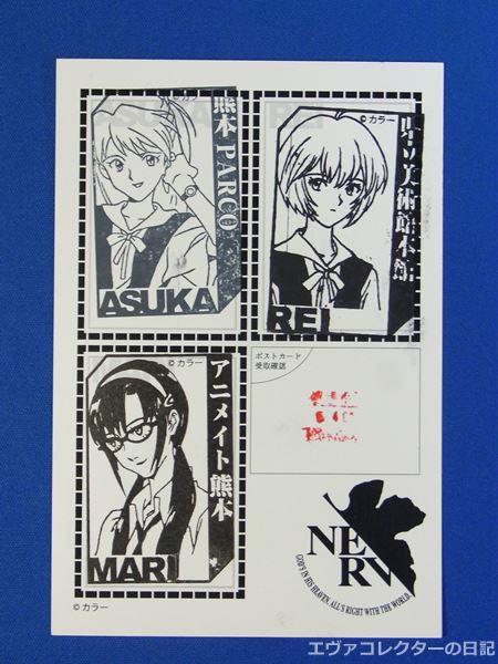 エヴァ展スタンプラリー台紙 熊本開催版 レイ・マリ・アスカ