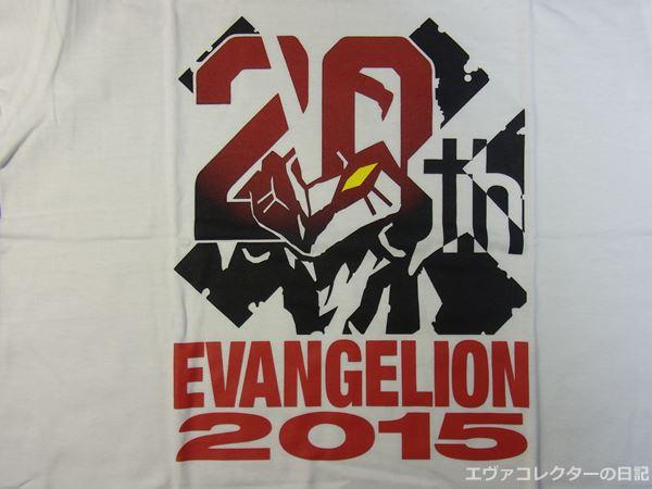 エヴァンゲリオン放送20周年記念ロゴ