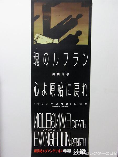 魂のルフラン・心よ原始に戻れの発売告知ポスター。キングレコード