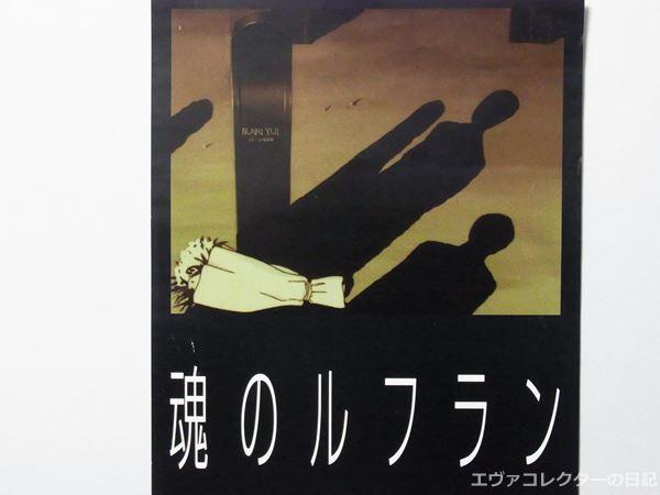 スターチャイルドレコードより発売された魂のルフラン告知ポスター
