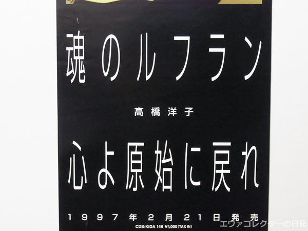 魂のルフランと心よ原始に戻れの文字部分。高橋洋子の名前もある