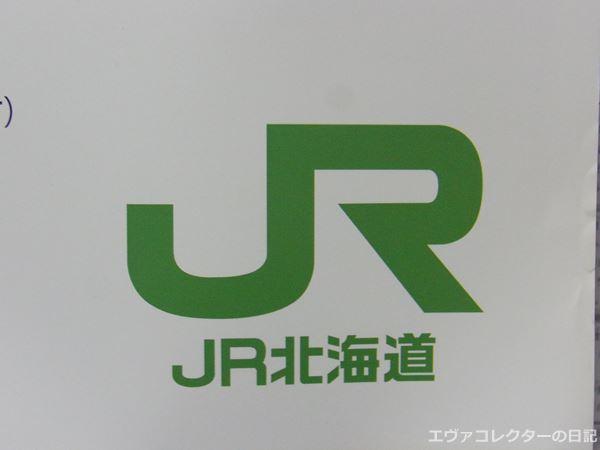 エヴァ展が北海道で開催された時のポスターにあったJR北海道のロゴ