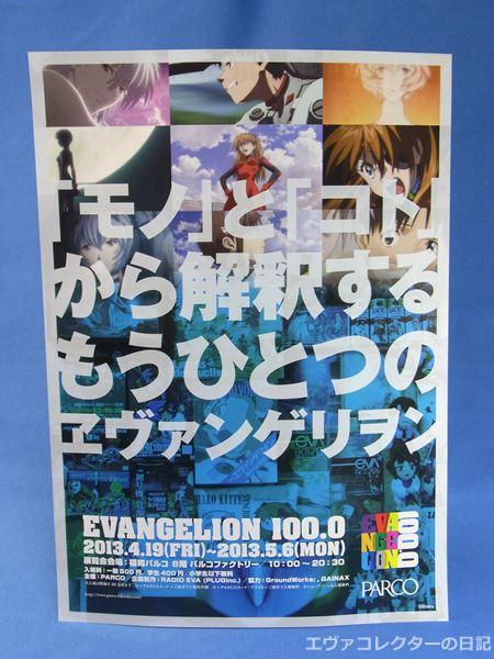 EVANGELION100.0 宣伝用チラシ