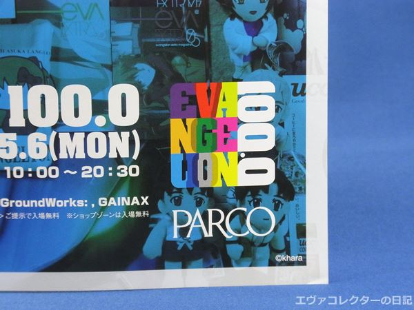 EVANGELION100.0のロゴ部分、PARCOのロゴもある