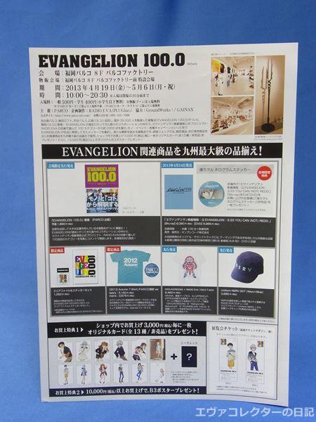 EVANGELION100.0 宣伝用チラシ 裏面には会場で販売されるグッズ