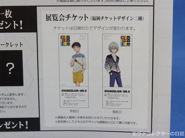 EVANGELION100.0福岡会場のチケットデザイン