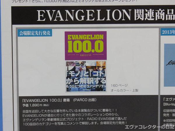 EVANGELION100.0の図録、エヴァグッズの歴史が詰まっている