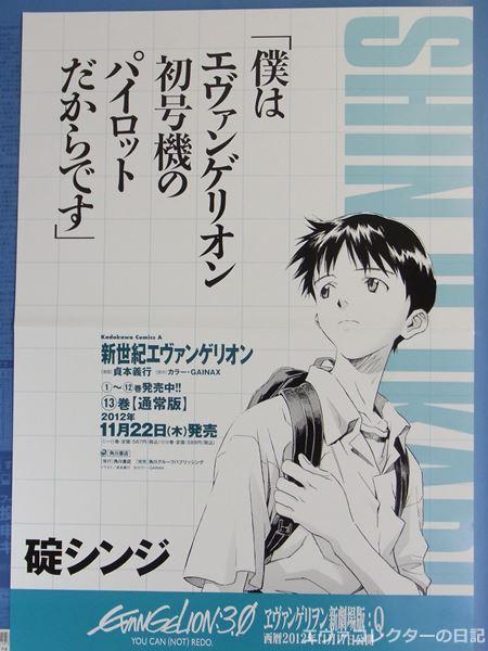 新世紀エヴァンゲリオン第13巻 書店宣伝用B3ポスター