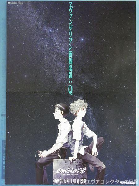 ヱヴァンゲリヲン新劇場版:Qの宣伝用ポスター