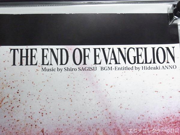 サントラ「THE END OF EVANGELION」のロゴ