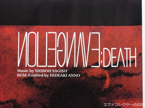 エヴァンゲリオン:DEATH サントラポスターのロゴ部分