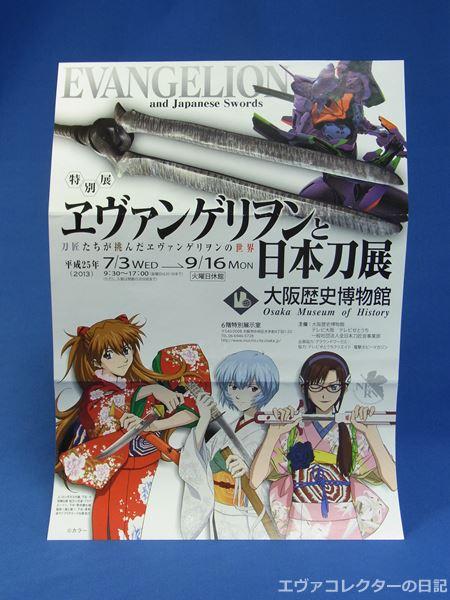 ヱヴァンゲリヲンと日本刀展 大阪市での開催チラシ