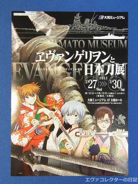 ヱヴァンゲリヲンと日本刀展 広島開催時のチラシ
