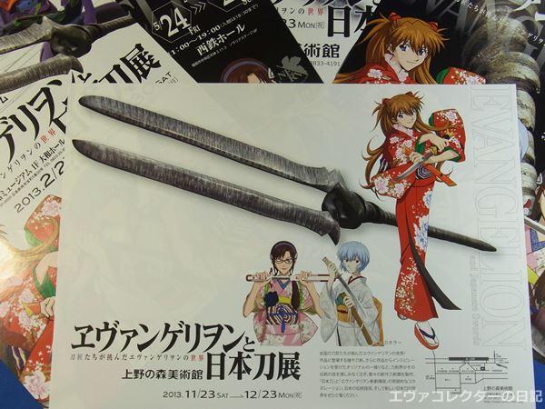ヱヴァンゲリヲンと日本刀展 チラシ 2013年開催のもの