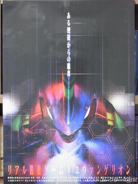リアル脱出ゲーム×エ ヴァンゲリオン-ある使徒からの脱出@富士急ハイランド イベントポスターの実物大初号機