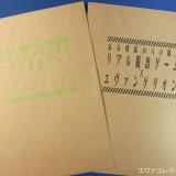 リアル脱出ゲーム×エ ヴァンゲリオン 富士急イベント参加者用の封筒2種類