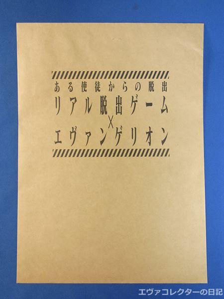 リアル脱出ゲーム×エ ヴァンゲリオン-ある使徒からの脱出@富士急ハイランドの封筒の表紙・黒字バージョン