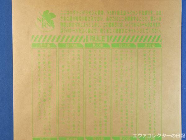 リアル脱出ゲームエヴァのデバッグ参加者用封筒、蛍光文字で読めない