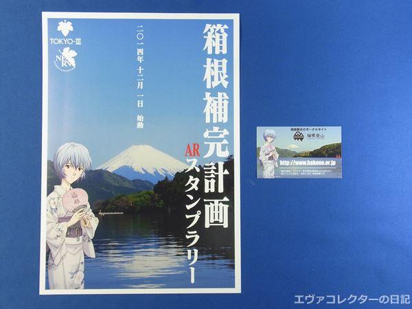 箱根補完計画ARスタンプラリー チラシとカード