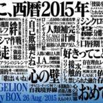 8月発売予定のエヴァンゲリオンBlu-ray BOXとDVD-BOXの詳細が判明!