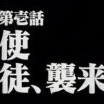 今日、2015年6月22日は第三新東京市に使徒が襲来し、碇シンジが初めてエヴァに乗って使徒を撃退した日。