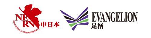 ネクスコ中日本とエヴァのコラボレーション企画のロゴマーク