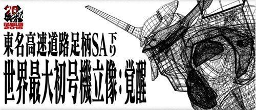 NEXCO中日本とエヴァの20周年記念コラボのバナー、世界最大のエヴァ初号機立像が設置予定