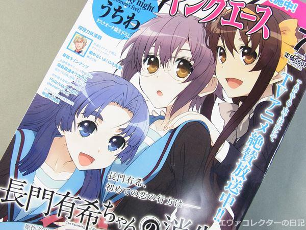 ヤングエース2015年7月号の表紙は、長門有希ちゃんの消失