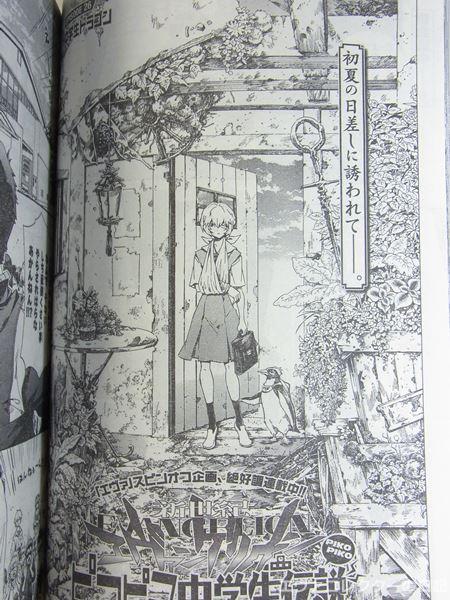 ピコピコ中学生伝説 第26話の扉絵はレイ