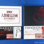 エヴァグッズ No.502~503 エヴァンゲリオンウエハース 専用カードファイル