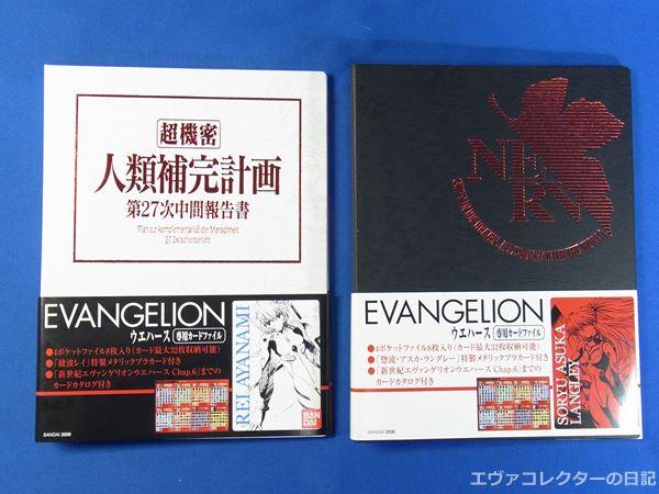 エヴァンゲリオンウエハース 専用カードファイル 白と黒の二冊セット