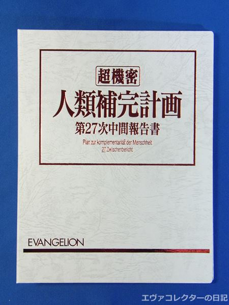 エヴァのウエハース専用カードファイル 白の人類補完計画箔押しバージョン