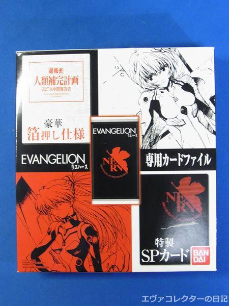 エヴァウエハース 専用カードファイルの箱