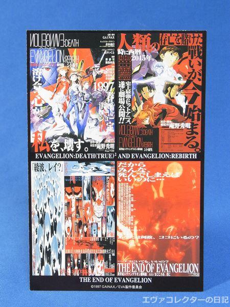 『新世紀エヴァンゲリオン劇場版』LD-BOX発売告知ポストカード