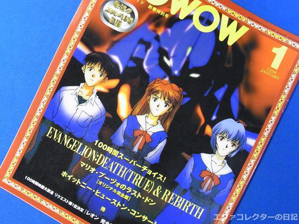WOWOWの1998年1月号特集、エヴァのシト新生が初登場