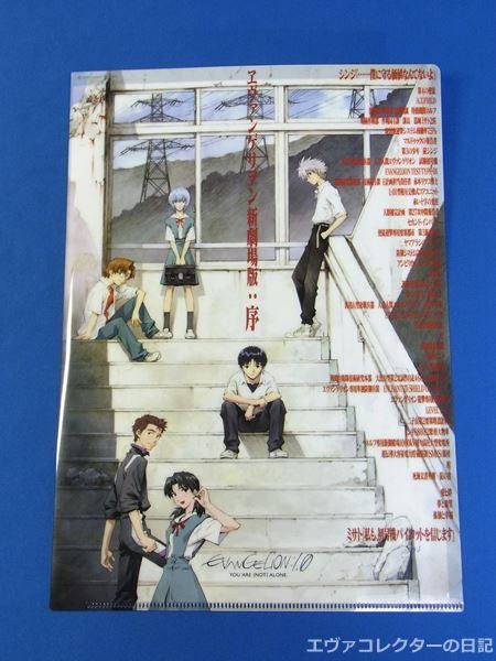 ヱヴァンゲリヲン新劇場版:序の前売り券で、アニメイトのみクリアファイル付きの特典があった