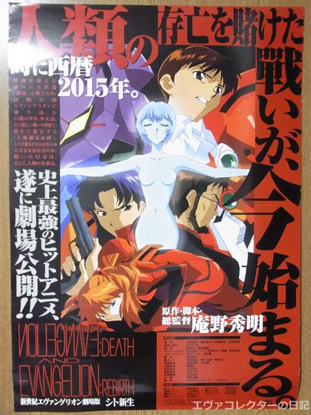 エヴァ劇場版シト新生 映画ポスター 原画は長谷川眞也 人類の存亡を掛けた戦いが今始まる