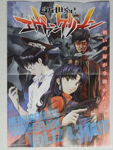 貞本義行版、新世紀エヴァンゲリオン、コミックス第12巻発売告知ポスター