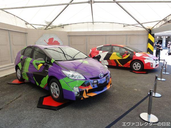 トヨタとのコラボ企画・電力補完計画の会場で展示されていた、エヴァ初号機と2号機カラーのプリウス