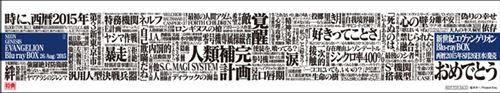 「新世紀エヴァンゲリオン」のDVD BOXとBlu-ray BOXの宣伝用デザイン