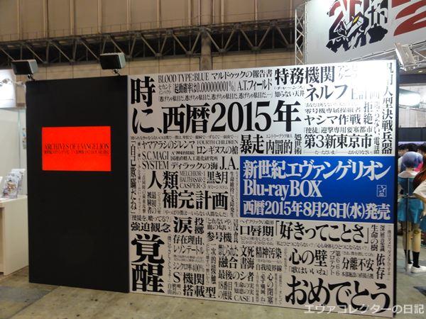 ワンフェス2015にあった「エヴァンゲリオン20周年 in WF2015」ブースのエヴァBlu-rayboxの紹介