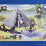 エヴァグッズ No.535 タカラトミー『寝るふ本部』ポストカード