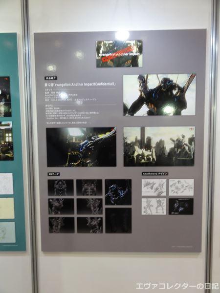 ワンフェス2015での日本アニメ(ーター)見本市作品のパネル。エヴァ無号機